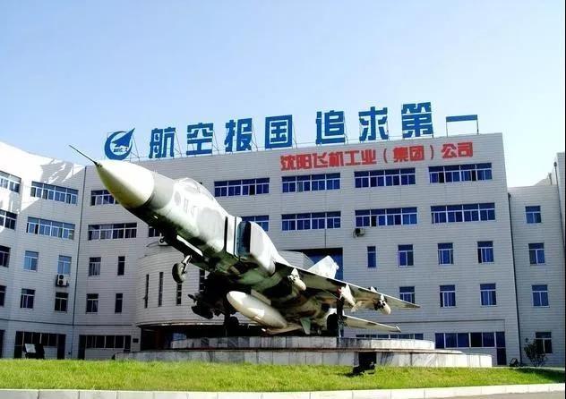 沈阳飞机工业集团有限公司