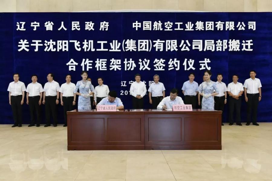 沈阳飞机工业(集团)有限公司局部搬迁合作框架协议现场签约拍摄图