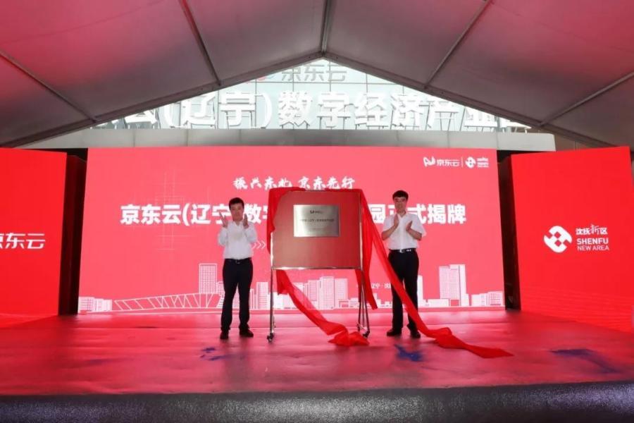 新区相关领导和产业园相关人员为京东云(辽宁)数字经济产业园揭牌