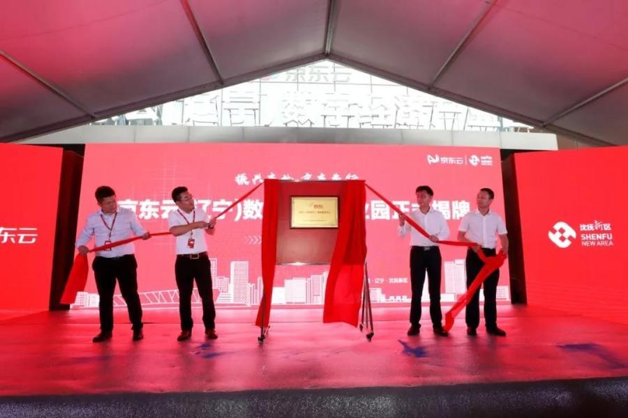 新区相关领导和产业园相关人员为京东(沈抚新区)商家服务中心揭牌