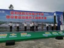 渝利铁路沙子客运站开工 华宇林语岚山邀你来黄水度假