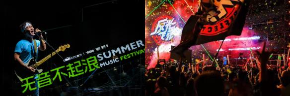 首开地产夏日音乐节现场