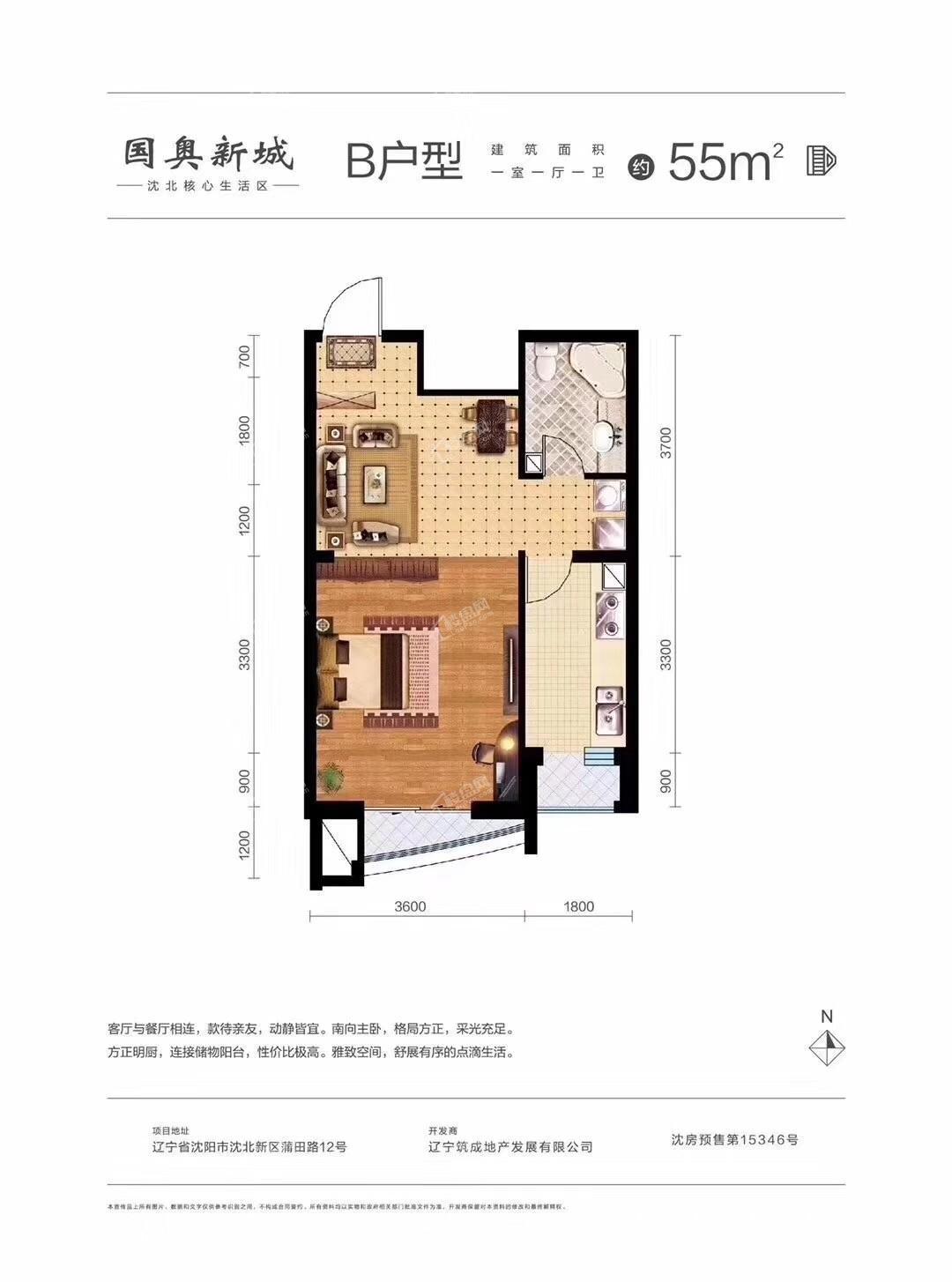 国奥新城项目55平户型图