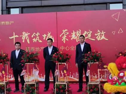 亚泰鲲鹏府营销中心正式启幕