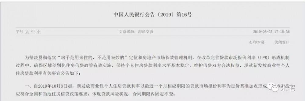 10月8日起,泰兴最新房贷利率变化......