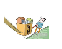 宁波房产交易税费计算方式 ,买新房需要注意哪些事项?