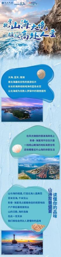 彰泰·海棠湾 | 收藏北海稀缺一线山海大境
