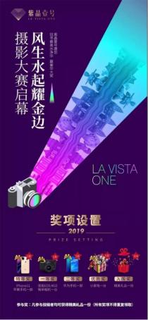 紫晶壹号#风生水起耀金边#摄影大赛颁奖典礼圆满落幕