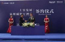 新标杆!总投资6亿!泉州东海片区将新添一个国际超高端酒店……