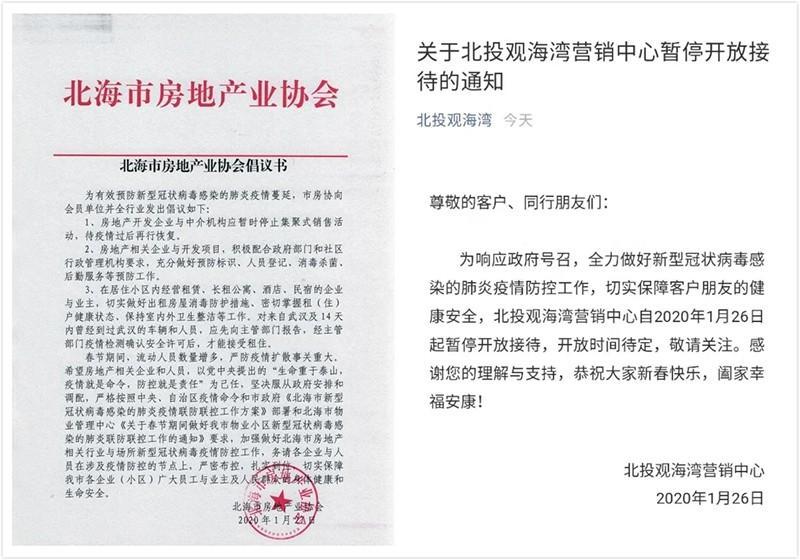 房地产行业协会_meitu_1.jpg