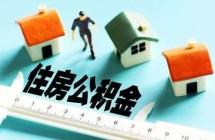 首套房公积金贷款最低首付比例20% 驻马店被省政府约谈