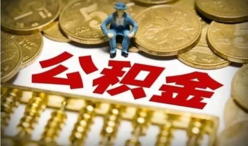 上海公积金管委会发布阶段性支持政策实施细则
