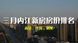 内江三月楼市各新盘房价、成交排行榜出炉,看看最新的房价情况!