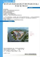 快讯!贵阳市南明区环南小学改扩建工程获批前公示
