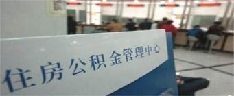 2020年北京住房公积金缴费比例是多少?
