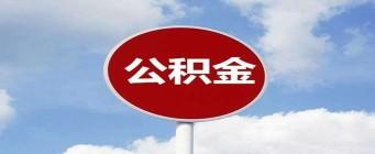 北京公积金提取条件及详细流程有哪些?