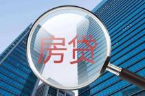 业主三问存量房贷转换 固定利率与浮动利率哪个好?