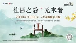 建业·桂园  7#楼认筹全城盛启,敬献一城期待!