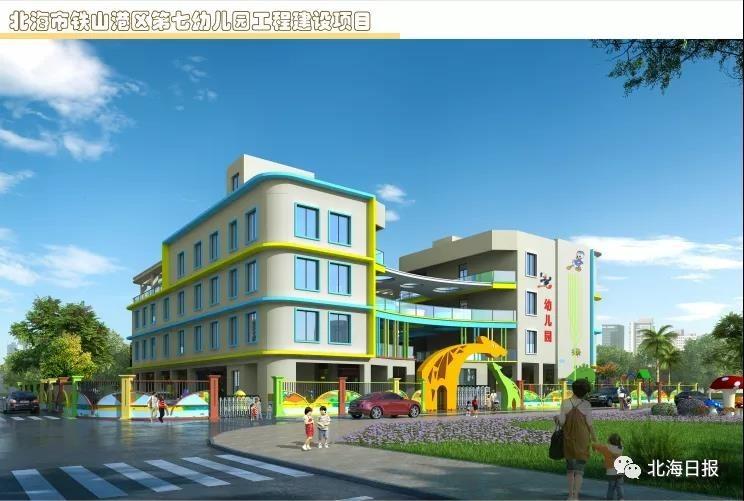 好消息!北海今年计划新建10所公办幼儿园-北海楼盘网