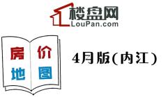 4月内江市主城区房价地图|均价6859元/㎡,看看你适合哪个片区!