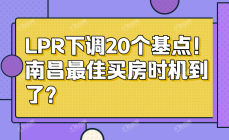 LPR下调20个基点!南昌最佳买房时机到了?