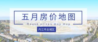 内江5月房价地图|均价6796元/㎡,这些楼盘成潜在热门!