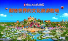 滨海恒大文化旅游城落子渤海新区 顶级乐园助推华北文旅产业腾飞