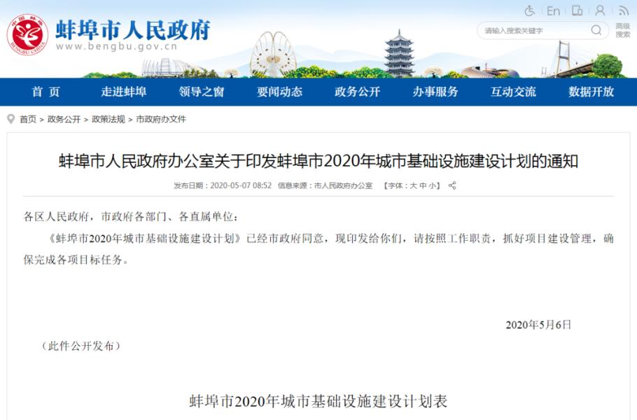 蚌埠人民政府公告