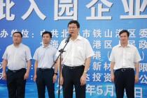 """5.7亿""""红包""""!铁山港临港新材料产业园开园迎5家企业入住"""