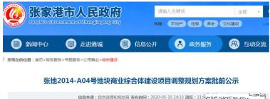 张家港这3个项目新规划来了,涉及览秀城、乐橙商业广场