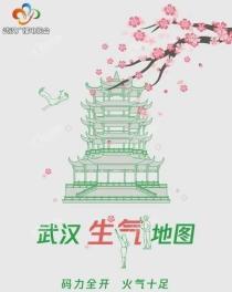 重磅丨微信支付携手美团发布《武汉生气地图》:光谷成最热门商圈!