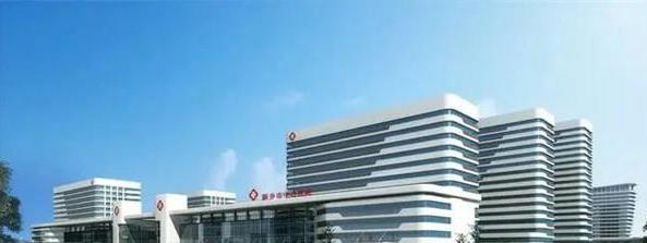 新乡市中心医院东区医院项目