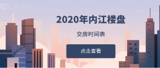 2020年内江部分楼盘交房时间表来啦!看看你们小区今年什么时候交房?