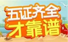 五月内江主城区共计10个项目取得预售许证,其中有个纯新盘哦