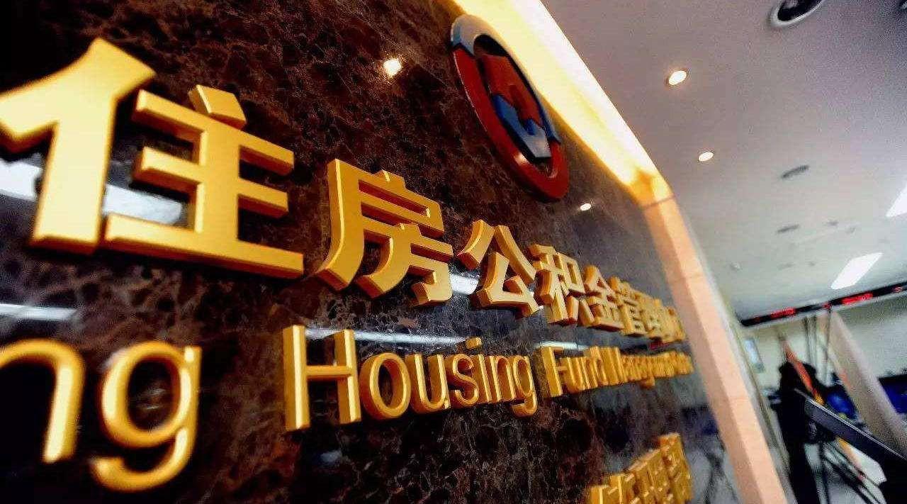 住房公积金制度为何不能取消而要加以改革?