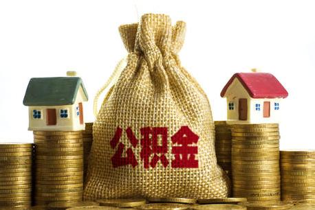 商业贷款转公积金贷款.png