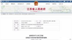重要通知:江阴拆迁补偿剧变!最高每人补助32000元