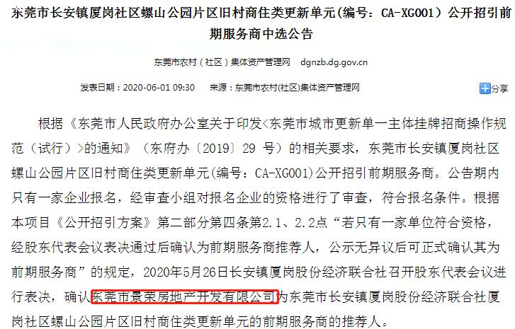厦岗社区螺山公园片区旧村.png