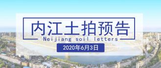"""土拍预告 """"东万达""""来了,汉安湖文旅小镇项目地块挂牌出让,是万达文旅小镇吗?"""