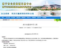 喜大普奔!南宁市荔英中学施工招标公告信息曝光,预计2022年底建成