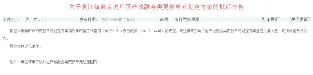关于黄江镇黄京坑片区产城融合类更新单元划定方案的批后公告.png