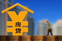注意了!6月起,银行或将降低这5种购房者的房贷利率
