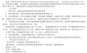 欣悦湖学校社稳公示!计划招生3420人!开设小学36个班和初中36个班!