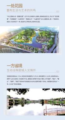 东兴区甜蜜花园,内江甜蜜生活样板