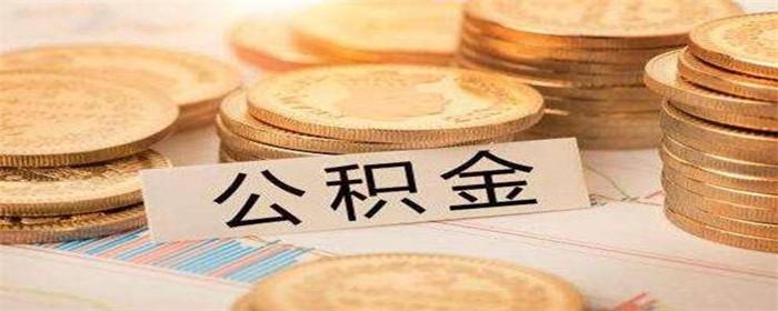 长沙房产:房贷月供可以从公积金中直接扣吗