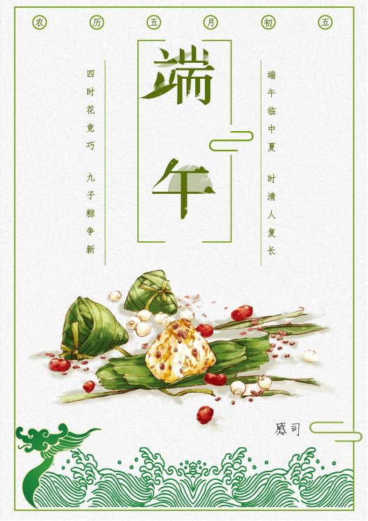 石榴江淮院子端午节