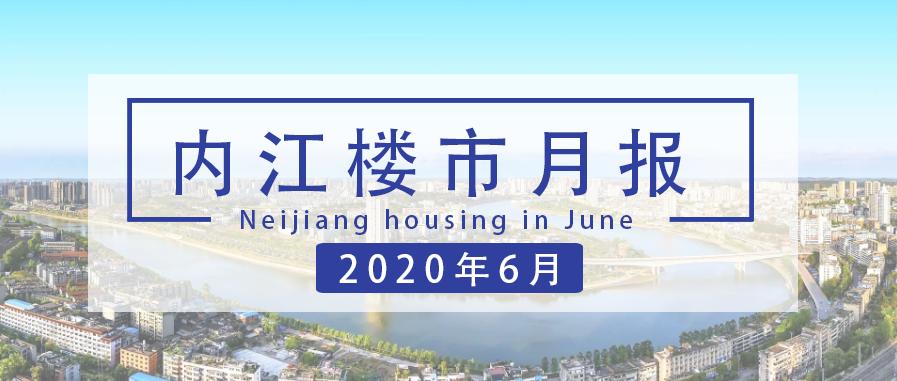 楼市月报|六月内江商品房备案成交量上涨,房价上半年最低,下半年还有这些新盘
