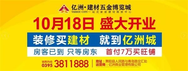 亿洲建材城10月18日开业倒计时启动仪式圆满成功