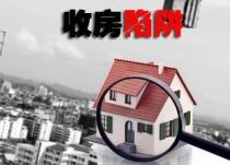 购买的房子交房了,这些收房陷阱一定要注意!