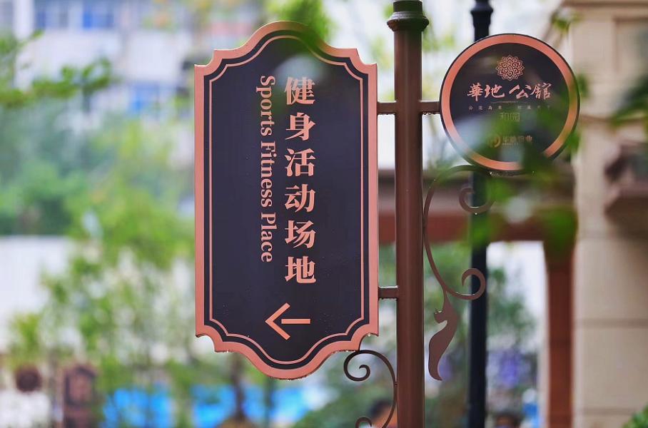 华地公馆一期和园实景图
